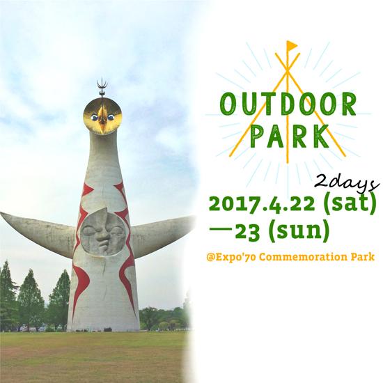 OUTDOOR PARK 2017 に出展!