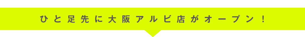 hibiyaopen_1032×125re